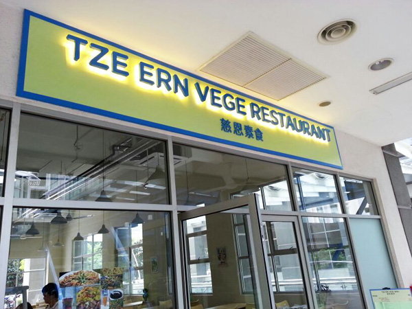 tze ern vegetarian shop front